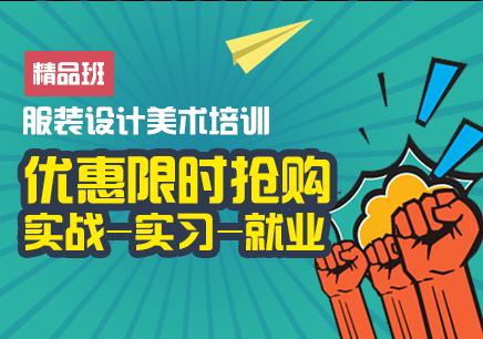 郑州国际时装设计_三年制本科班