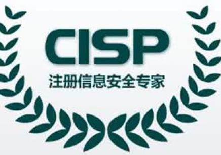 西安CISP认证培训