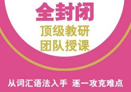 济南365国际平台官网下载班雅思学习