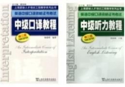 青岛英语口译中级学习