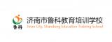 济南市鲁科教育培训学校(原山科电脑教育)