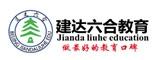 北京建达六合教育中心