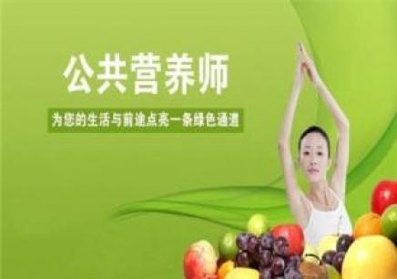 重庆公共营养师培训