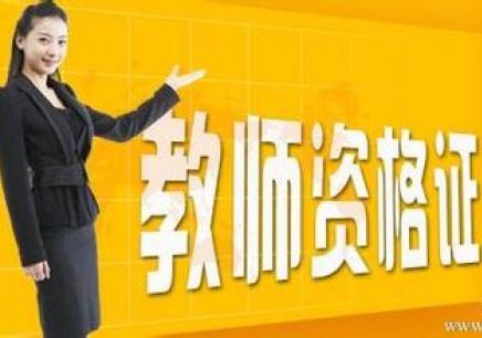重庆教师资格
