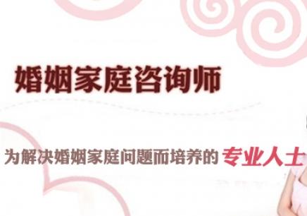 重庆学婚姻家庭咨询师