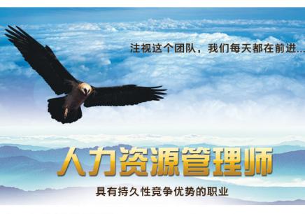 重庆人资源管理师培训招生简章