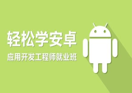 安卓手机应用开发