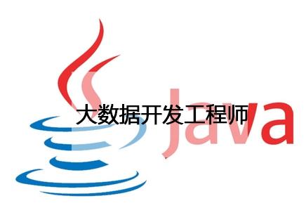 济南ava大数据开发工程师