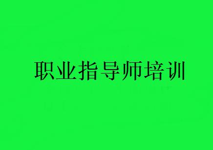 济南职业培训师学习中心