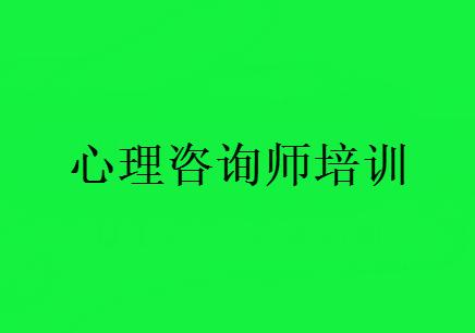 济南心理咨询师学习课程