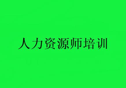 济南人力资源师培训班