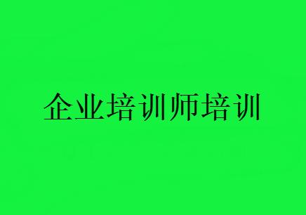 济南企业培训师培训