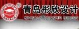 青岛彤欣电脑培训学校