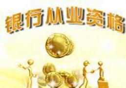 北京银行从业资格拿证班