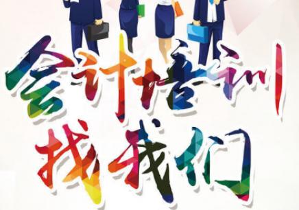 北京会计从业资格证考试培训