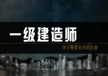 北京一级建造师考试培训班