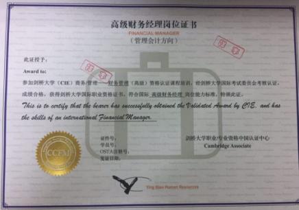 北京财务经理职业资格学习