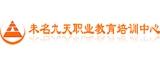 北京未名九天职业教育培训
