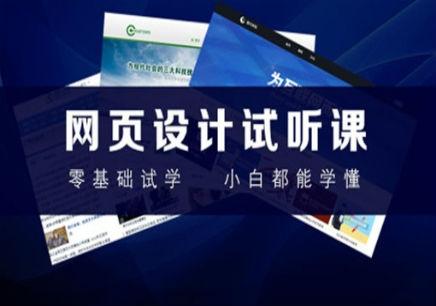 济南网页设计培训