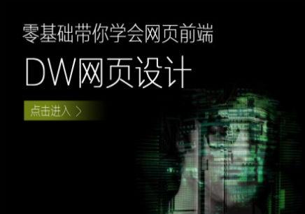 济南网页设计高级班