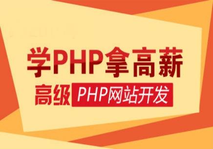 网站开发工程师培训班