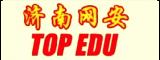 济南网安培训学校