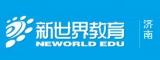 济南新世界教育