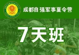四川super2018军事夏令营旅游