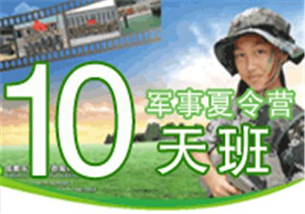 四川super2018军事夏令营报名