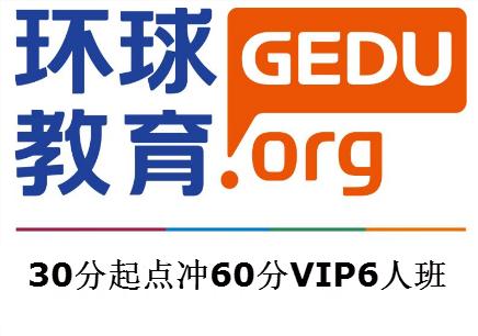 济南托福30分起点冲60分VIP6人学习班