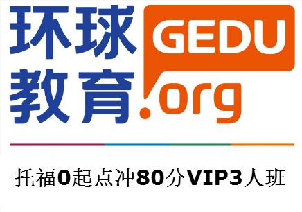 济南托福零基础冲80分VIP3人学习