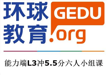 能力端L3冲雅思5.5分六人小组课