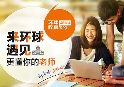 濟南環球教育雅思常規課程