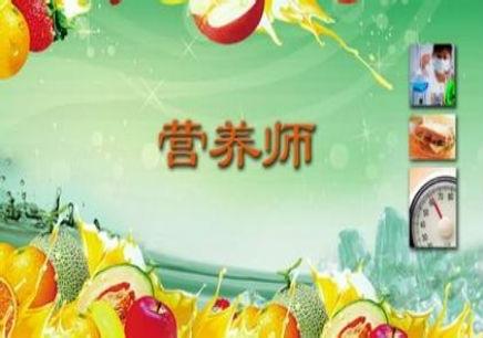 南京营养师辅导班