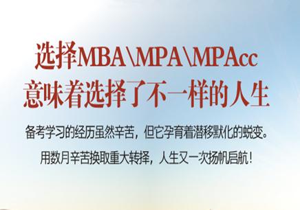 成都MPAcc远程英语学习机构