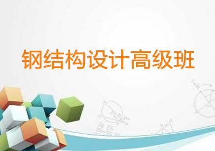北京钢结构设计高级班