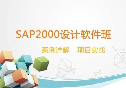 北京SAP2000软件培训