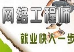 洛阳网络工程师培训学校