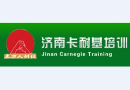人际沟通训练课程
