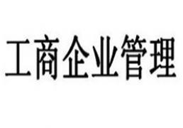 洛阳工商企业管理学校
