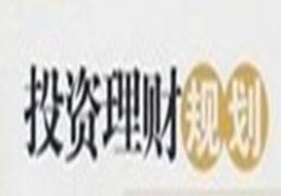 洛阳理财规划培训机构