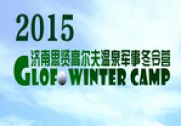 济南初中英语冬令营报名