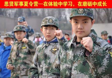 济南特种兵精英特训夏令营(21天)