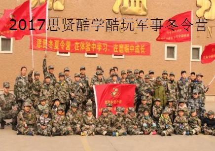 2017山东济南思贤酷学酷玩军事游学冬令营