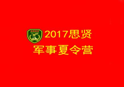 2017年山东济南思贤野外生存军事训练12天营