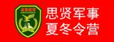 山东思贤军事夏冬令营