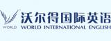 沃尔得国际英语培训中心