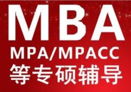 宁波MBA零基础班