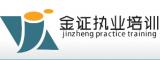 济南金证执业学校