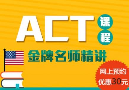 深圳ACT培训小班